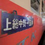 小湊鐵道は、どこも 懐かしく温かい雰囲気に包まれています(養老渓谷駅)